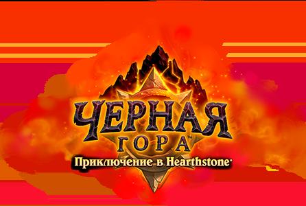 Режим игры приключение в Hearthstone: Черная гора