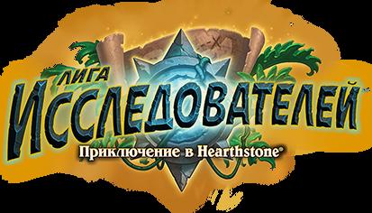 Режим игры Hearthstone - приключение: Лига исследователей