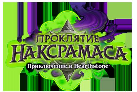 Режим игры в Hearthstone - Проклятие Наксрамаса